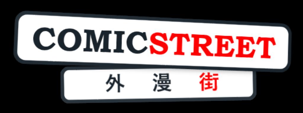 ComicStreet-Logo12-shade